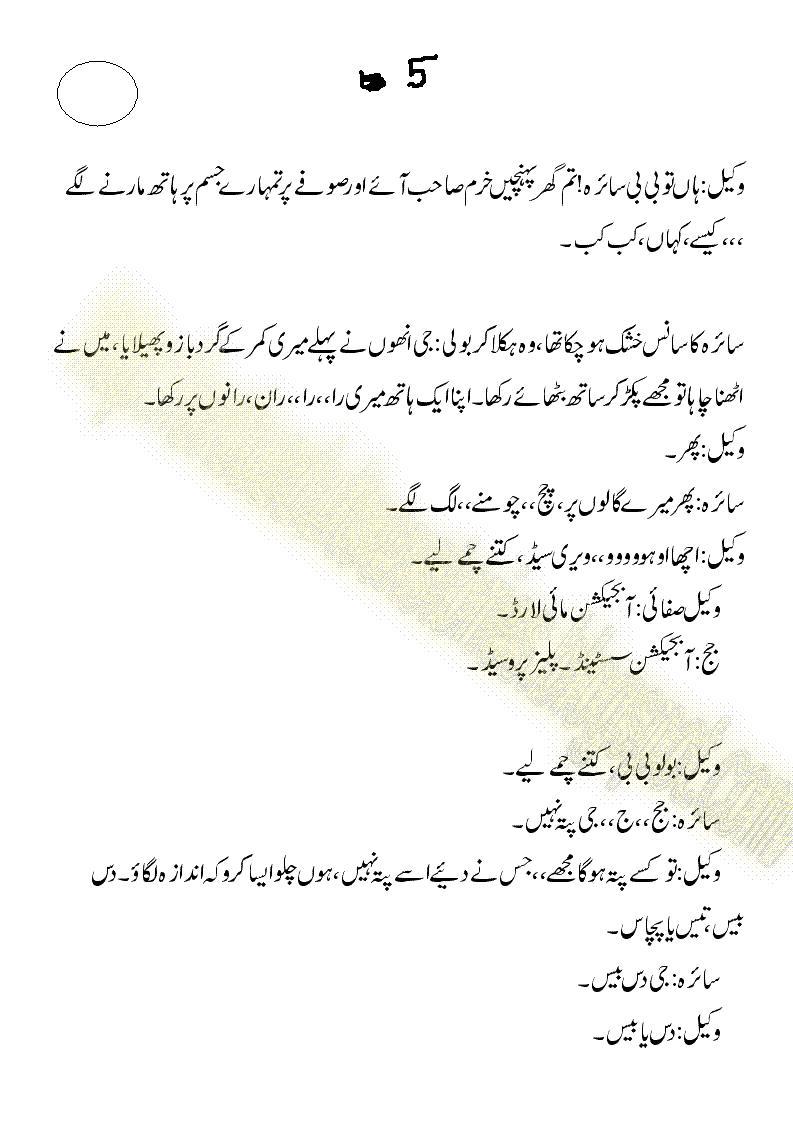 Sex Stories 2016 Urdu