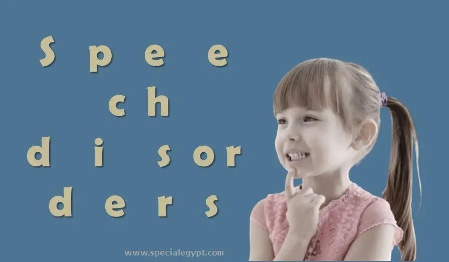 اضطرابات التواصل لدى الأطفال