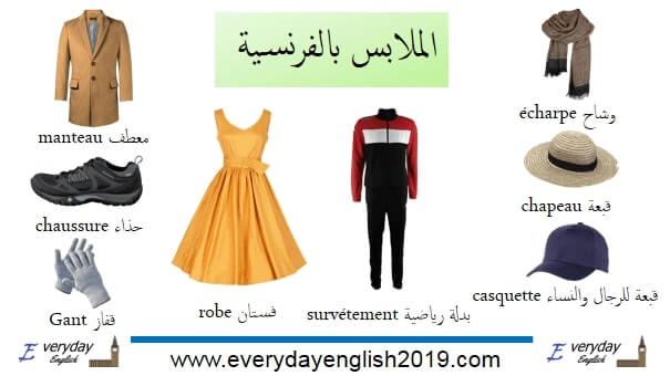 الملابس بالفرنسية