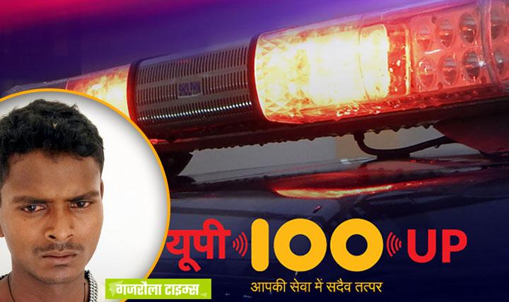 राहजनी और लूट में शामिल डायल-100 पुलिस