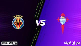 مشاهدة مباراة سيلتا فيغو وفياريال بث مباشر اليوم 08-01-2021 في الدوري الإسباني