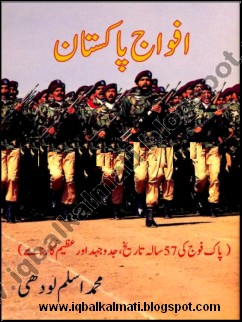 Afwaj e Pakistan by Muhammad Aslam Lodhi PDF Army Urdu Book