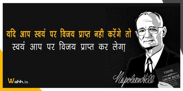 Napoleon-Hill-Quotes-with-Images-in-Hindi-12