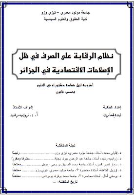 أطروحة دكتوراه: نظام الرقابة على الصرف في ظل الإصلاحات الاقتصادية في الجزائر PDF