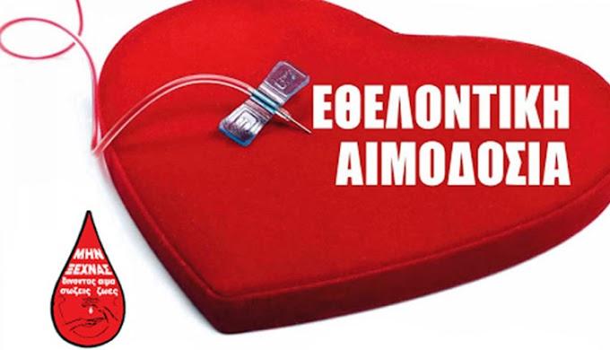 Εθελοντική Αιμοδοσία την Τρίτη 20 Απριλίου από τον Σύλλογο εθελοντών αιμοδοτών Κέλλης
