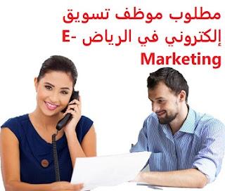 وظائف السعودية مطلوب موظف تسويق إلكتروني في الرياض E-Marketing