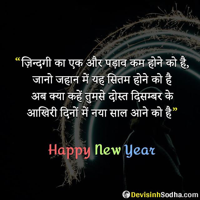happy new year in advance shayari