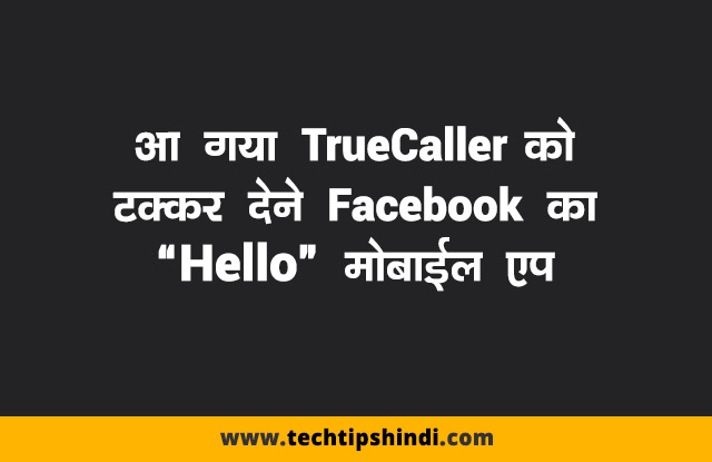 Hello app by Facebook tips in hindi
