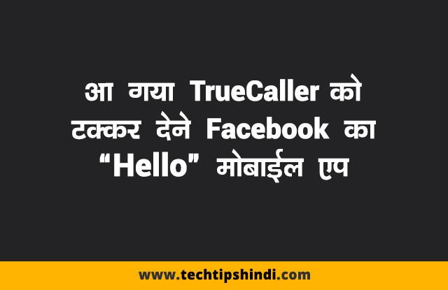 Hello app by Facebook tips in hindi