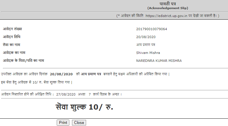 online-income-certificate-kaise-banaye