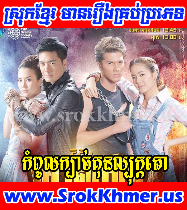 Khmer Movie - Kampoul Kbach Kun Bokkatoa - Movie Khmer - Thai Drama