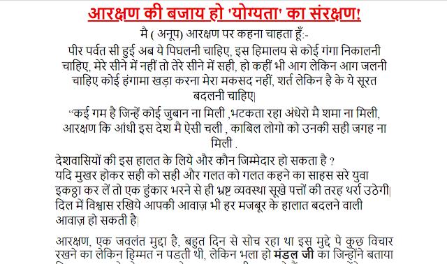 Aarakshan Ki Bajay Ho Yogyata Ka Sanrakshan Hindi PDF Download Free