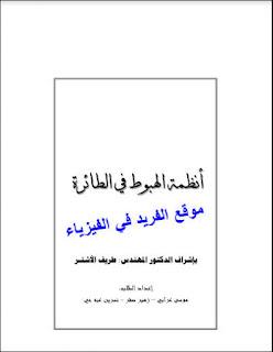 تحميل كتاب أنظمة الهبوط في الطائرة pdf برابط مباشر