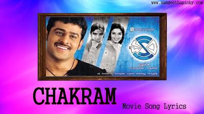 chakram-telugu-movie-songs-lyrics