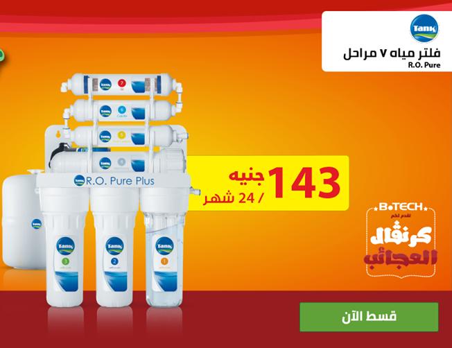 اسعار فلاتر المياه فى بى تك مصر 2020