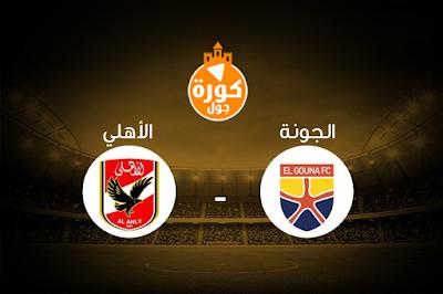 مشاهدة مباراة الاهلي والجونه بث مباشر 28-7-2020 الدوري المصري