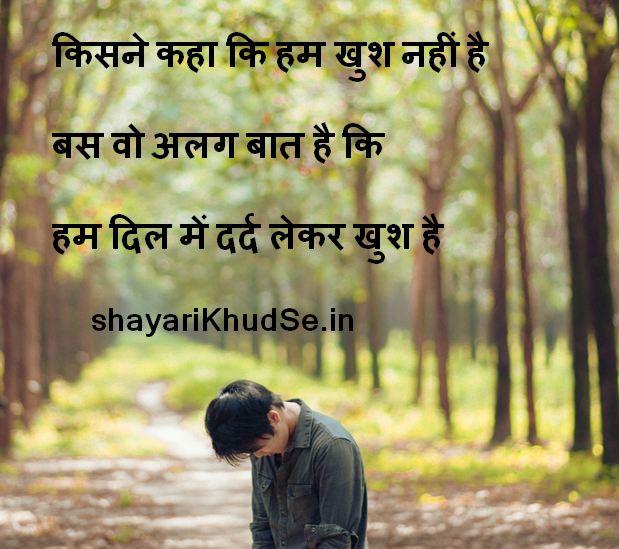 sad shayari photos download, sad shayari photos