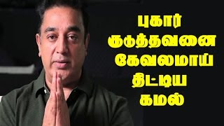Kamal Hassan Smashes The Complaints Against Him