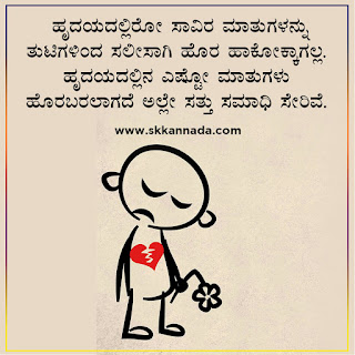 Breakup sad Love Quotes in Kannada