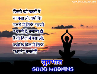 Good Morning thoughts in hindi with flowers & Quotes in hindi  good morning thoughts images