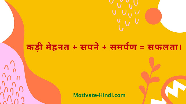 Motive Status in Hindi