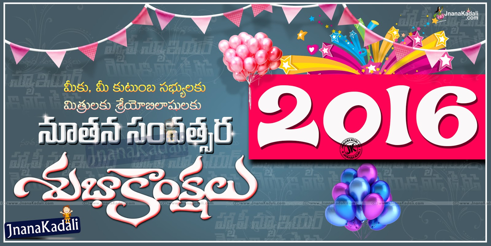 Telugu happy new year greetings wallpapers with beautiful quotes best telugu new year greetings wishes wallpapers nutana samvatsara shubhakankshalu new year greetings in telugu best new year greetings for friends m4hsunfo