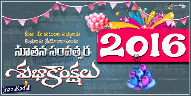 Telugu happy New year greetings wallpapers with beautiful ...