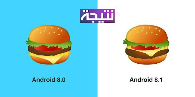 تحديث اندرويد أوريو أيموجي البرجر بالجبنة android 8.1