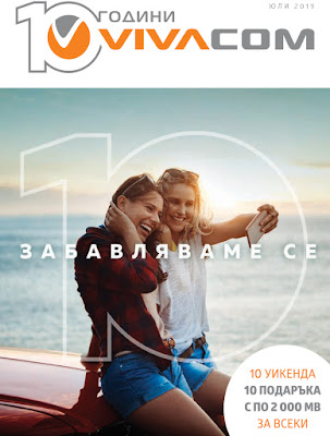 VIVACOM каталог - брошура ЮЛИ