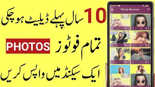 Recover Delete Photo Video Super App