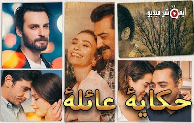 مسلسل حكاية عائلة Bir Aile Hikayesi