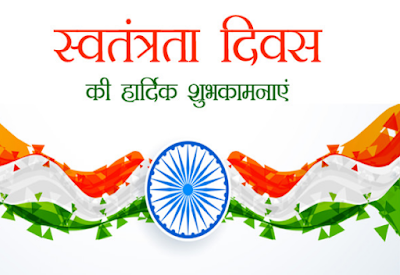 73rd Independence Day 2019 image
