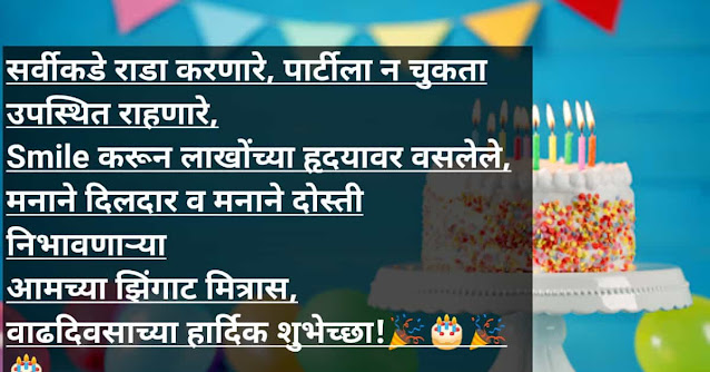 happy-birthday-wishes-for-best-friend-in-marathi