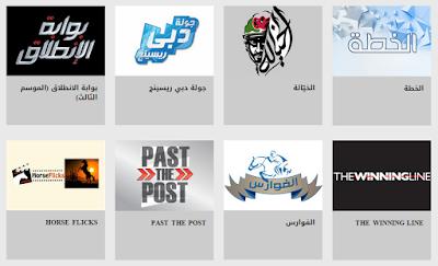 برامج قناة دبي ريسنج