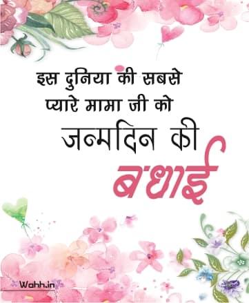 Birthday Status, Quotes For Mama Ji In Hindi