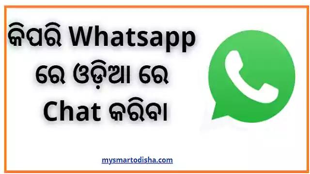 How to write Odia language in WhatsApp