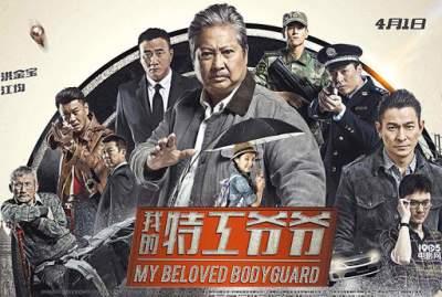 My Beloved Bodyguard (2016) Hindi + Eng + Telugu + China Download 480p