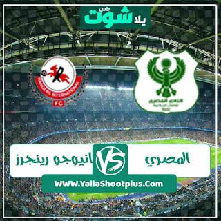 مباراة المصري واينوجو رينجرز