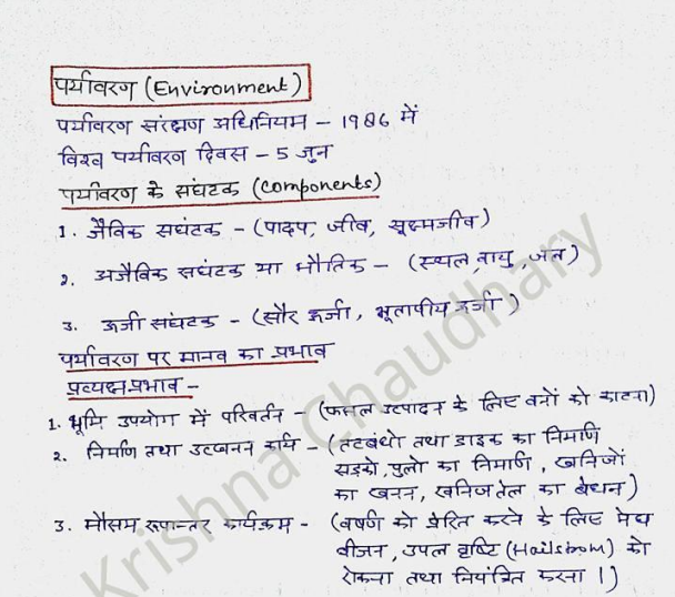 Environment Notes in Hindi Pdf Download - VISION