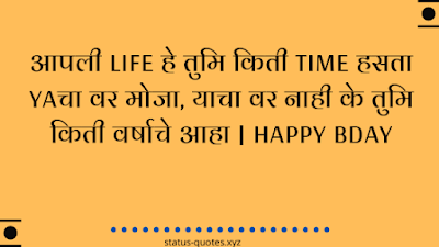 Happy Birthday Marathi Wishes