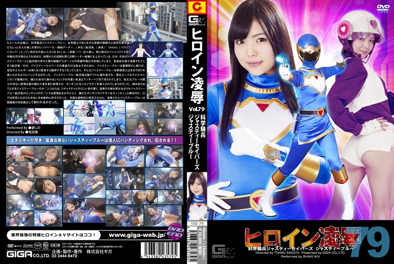 TRE-79 Heroine Give up Vol.79 Justy Blue the Scientific Cavalry