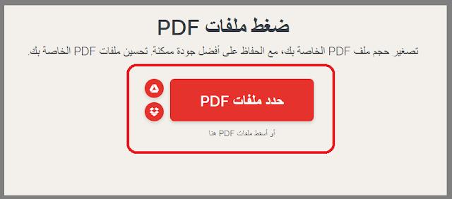 Free PDF Compressor Online