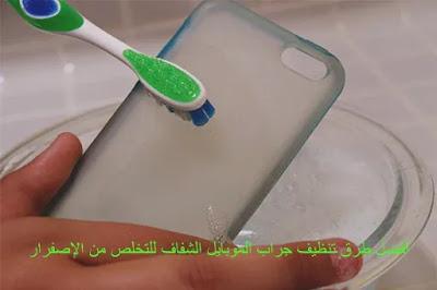 كفر الجوال الشفاف | أفضل طرق تنظيف جراب الموبايل الشفاف للتخلص من الإصفرار