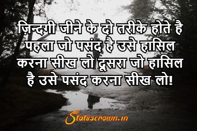 Life Status New 2021 in Hindi