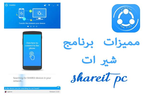 shareit,shareit pc,shareit for pc,download shareit for pc,shareit for pc download,share it,shareit للكمبيوتر,shareit download for pc,shareit تحميل,shareit apk,how to download shareit for pc