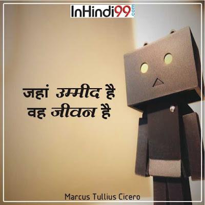 Hope quotes in Hindi आशा पर सर्वश्रेष्ठ सुविचार, अनमोल वचन