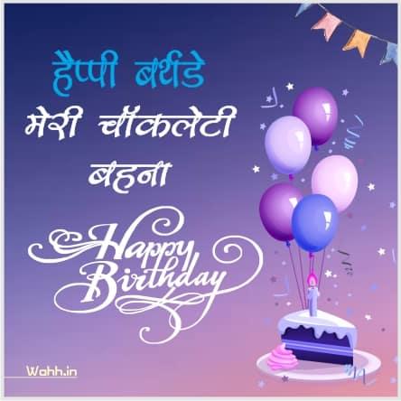 Birthday Quotes Sister Hindi