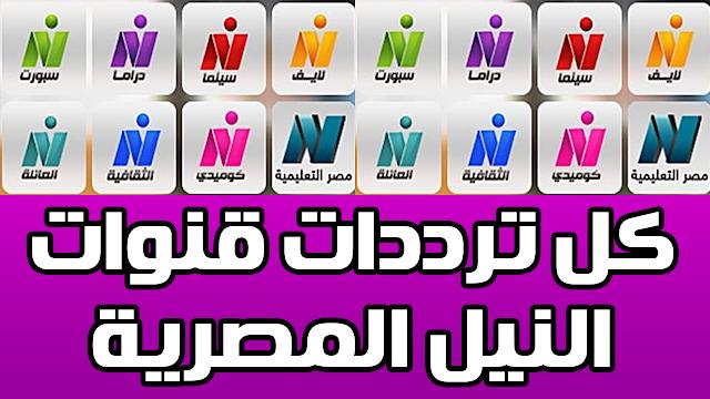 كل ترددات قنوات النيل المصرية على النايلسات قنوات دولة مصر