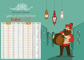 امساكية شهر رمضان 2021 في الامارات