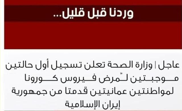 وزارة الصحة العمانية تعلن عن أول حالتين موجبتين لكورونا قادمة من ايران